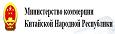商务部俄语
